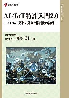 AI/IoT特許入門2.0: AI/IoT発明の発掘と権利化の勘所