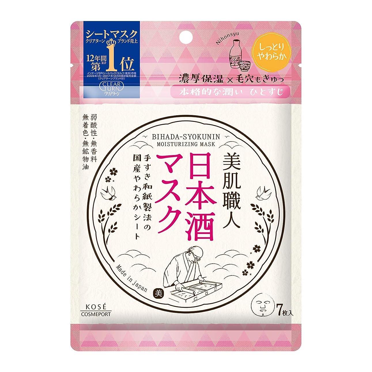 リスキーな図タワーKOSE コーセー クリアターン 美肌職人 日本酒 マスク 7枚 フェイスマスク