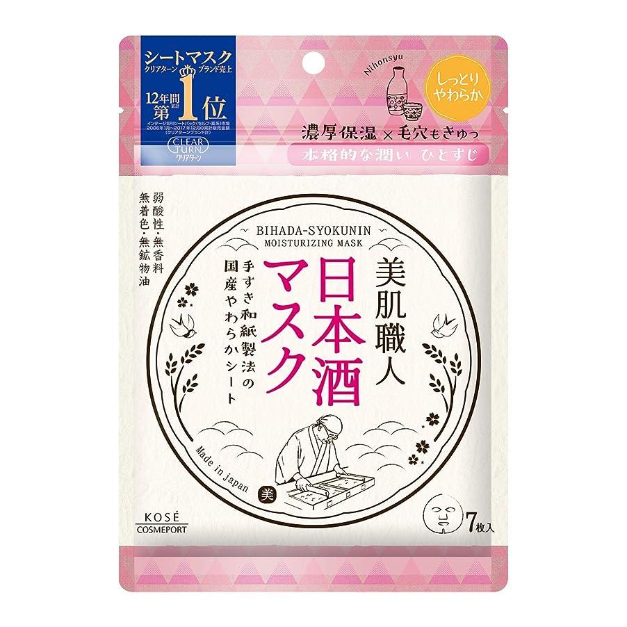 震えペッカディロイースターKOSE コーセー クリアターン 美肌職人 日本酒 マスク 7枚 フェイスマスク