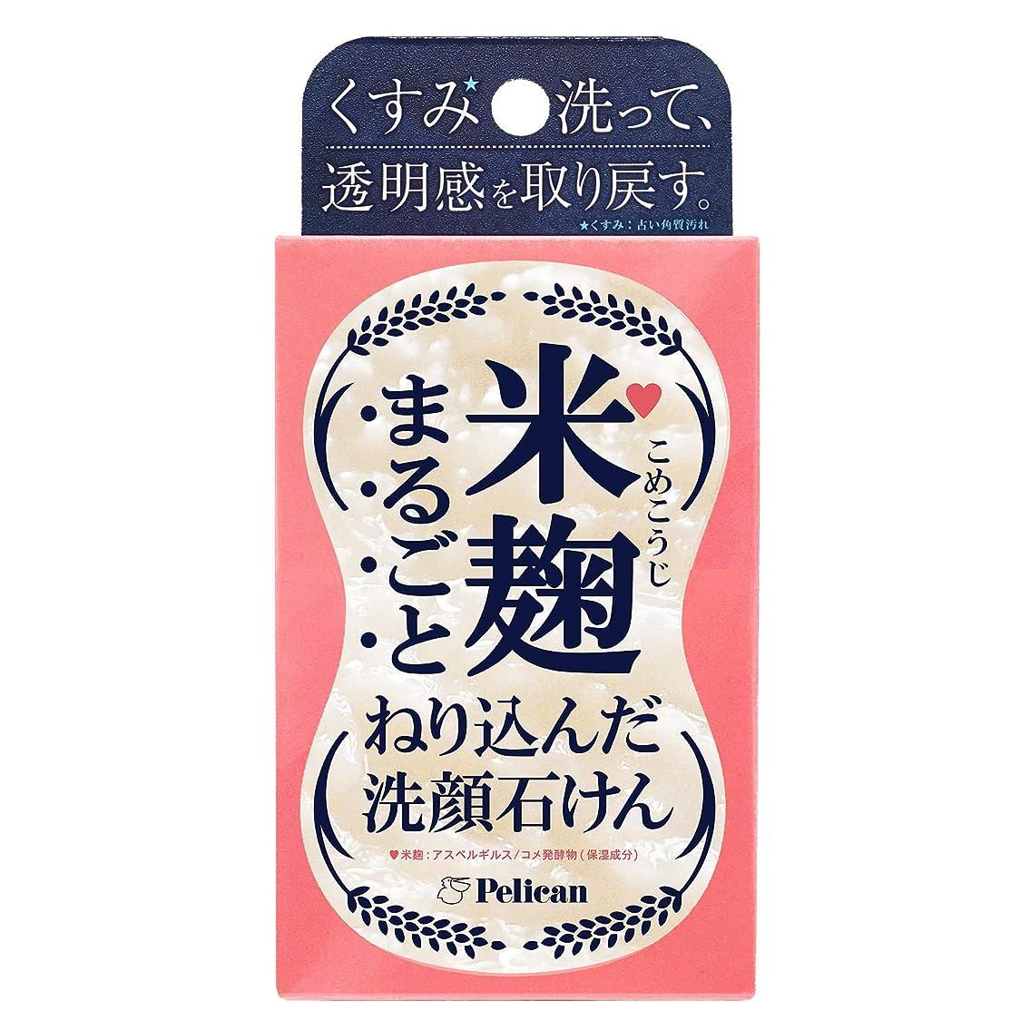湖ラジカル結婚する米麹まるごとねり込んだ洗顔石けん 75g