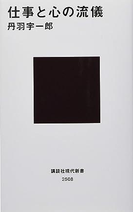仕事と心の流儀 (講談社現代新書)