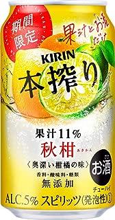 【季節限定】キリン 本搾りチューハイ 秋柑 350ml×24本 [ リキュール ]