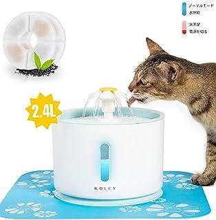KOLCY ペット給水器 猫 犬 自動給水器 2.4L/80oz 大容量 水飲み器 ledライト 2つ活性炭フィルター付き BPAフリー 超静音 省エネル 循環式給水器 お留守番対応 花びら ペット用品 噴水器