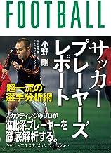 表紙: サッカープレーヤーズレポート 超一流の選手分析術   小野 剛