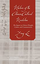 Rhetoric of the Chinese Cultural Revolution: The Impact on Chinese Thought, Culture, and Communication (Studies in Rhetoric/Communication)