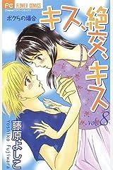 キス、絶交、キスボクらの場合(8) (フラワーコミックス) Kindle版