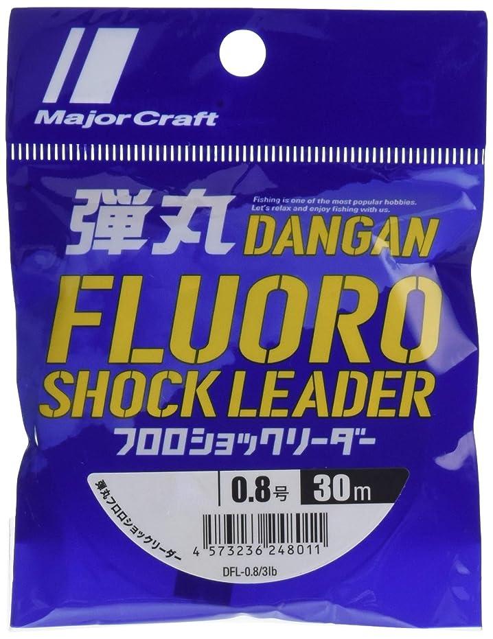 犠牲満足入場料メジャークラフト ライン 弾丸フロロショックリーダー DFL-0.8/3lb 0.8号(3lb)30m