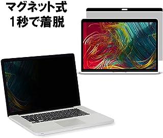 【河村フィルムテック】 マグネット式 プライバシーフィルター MacBook Pro 15インチ 2016~2018用 1秒着脱可能 のぞき見防止 ブルーライトカット 反射防止 (MacBook Pro 15 2018)