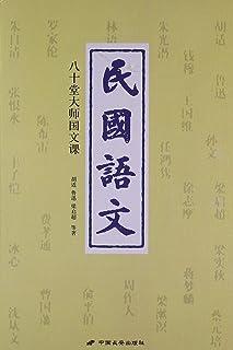 八十堂大师国文课:民国语文
