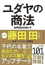 表紙: ユダヤの商法(新装版) (ワニの本) | 藤田田