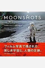 MOONSHOTS 宇宙探査50年をとらえた奇跡の記録写真 単行本