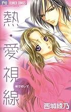 表紙: 熱・愛視線~瞳で犯して~ (フラワーコミックス) | 西城綾乃