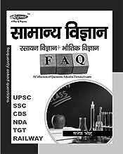 Rasayan evam Bhautiki FAQ: SSC (Hindi Edition)