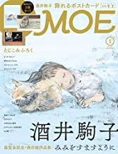 MOE (モエ) 2021年5月号 [雑誌] (酒井駒子 みみをすますように | とじこみふろく 酒井駒子描きおろし「飾れるポストカード」)