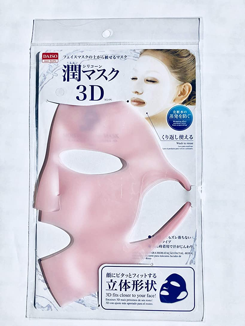 万一に備えて目立つ大騒ぎDAISO Silicone Mask 潤シリコーンマスク3D(ピンク)