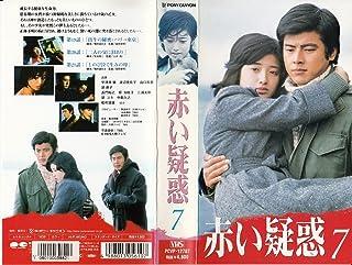 赤い疑惑(7) [VHS]