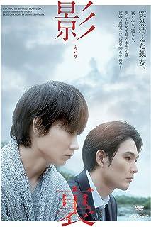 影裏(通常版) [Blu-ray]