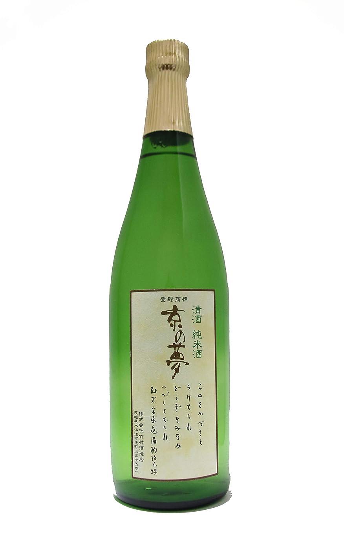 使い込む先菊京の夢 純米酒 [ 日本酒 茨城県 720ml ]