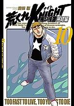 表紙: 荒くれKNIGHT 黒い残響完結編 10 (ヤングチャンピオン・コミックス) | 吉田聡