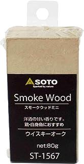 ソト(SOTO) スモークウッドミニ ウィスキーオーク ST-1567