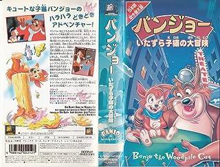 バンジョー~いたずら子猫の大冒険~【日本語吹替版】 [VHS]