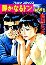 表紙: 静かなるドン68   新田 たつお