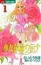 表紙: 少女革命ウテナ(1) (フラワーコミックス)   ビーパパス