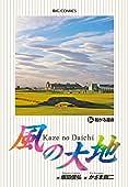 風の大地 (64) (ビッグコミックス)