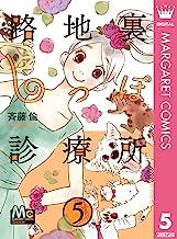 表紙: 路地裏しっぽ診療所 5 (マーガレットコミックスDIGITAL) | 斉藤倫