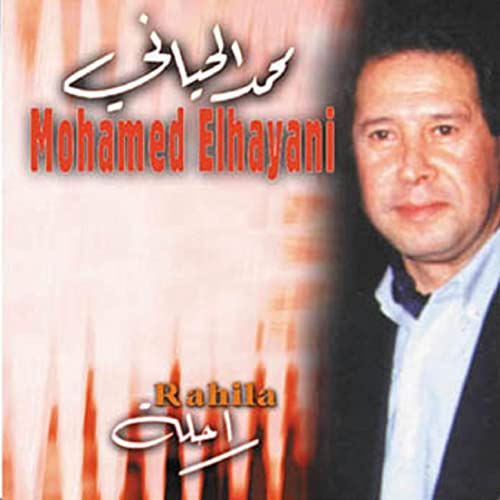 MP3 EL HAYANI MOHAMED TÉLÉCHARGER AGHANI