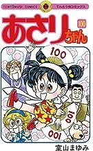 表紙: あさりちゃん(100)【デジタル版限定おまけマンガ付】 (てんとう虫コミックス)   室山まゆみ