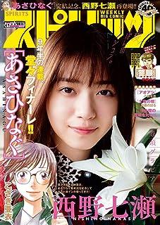 週刊ビッグコミックスピリッツ 2020年41号(2020年9月7日発売) [雑誌]