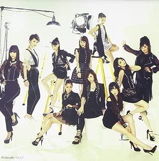 モーニング娘。'14カップリングコレクション2(初回生産限定盤)(DVD付)