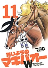 たいようのマキバオーW 11 (プレイボーイコミックス)