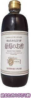 飲むためのぶどう酢 山梨県産ぶどう酢 100% 使用 500ml 5倍希釈 (ぶどう酢)