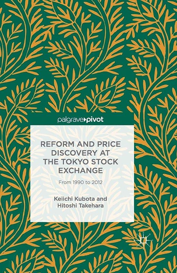 意気込みいくつかのバンドルReform and Price Discovery at the Tokyo Stock Exchange: From 1990 to 2012