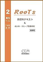 高校科教案『RooTs』(No.2)〈教師用〉: 〜成人科・グループ聖書研究〜 (Piyo ePub Books)