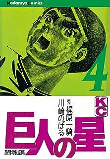 巨人の星(4) (週刊少年マガジンコミックス)