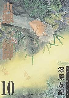 蟲師(10) (アフタヌーンコミックス)