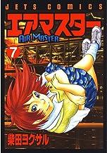表紙: エアマスター 7 (ジェッツコミックス) | 柴田ヨクサル