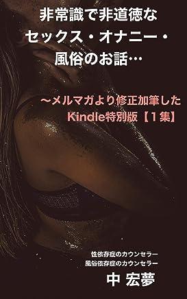 hijousikide hidoutokuna sekkusu onani fuuzokunoohanasi: merumagayori syuuseikahitusita kindoru tokubetuban (Japanese Edition)