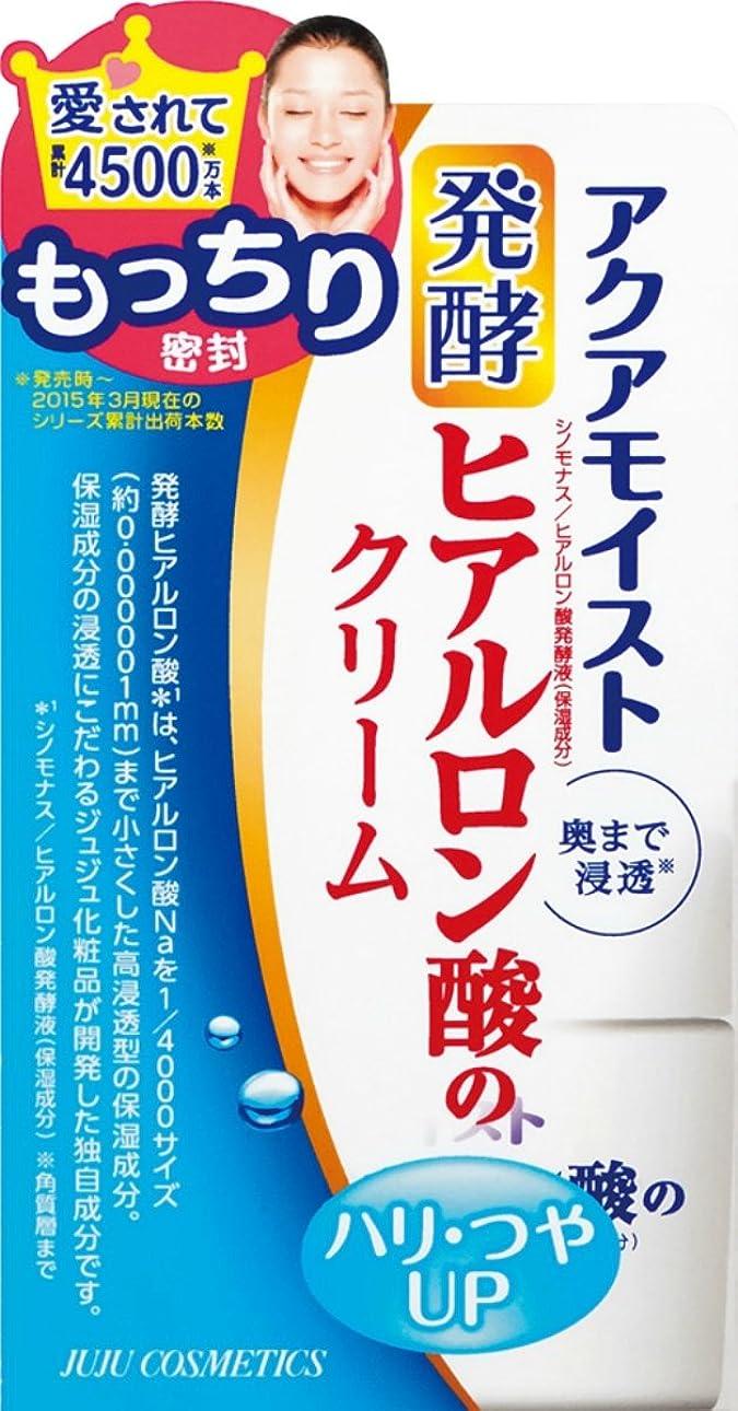 カッター許す補正アクアモイスト 発酵ヒアルロン酸の保湿クリーム もっちり密封ハリ?ツヤUP 50g
