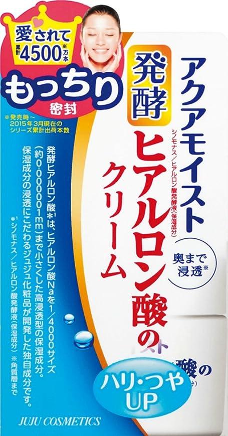 競合他社選手肺変動するアクアモイスト 発酵ヒアルロン酸の保湿クリーム もっちり密封ハリ?ツヤUP 50g