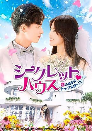 [DVD]シークレット・ハウス~恋の相手はトップスター!?~ DVD-SET1