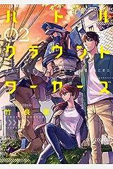 バトルグラウンドワーカーズ(2) (ビッグコミックス) Kindle版