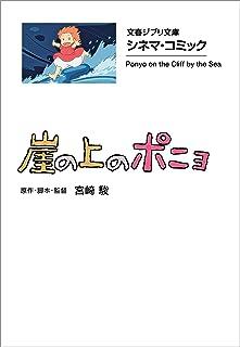 文春ジブリ文庫 シネマコミック 崖の上のポニョ (文春文庫)