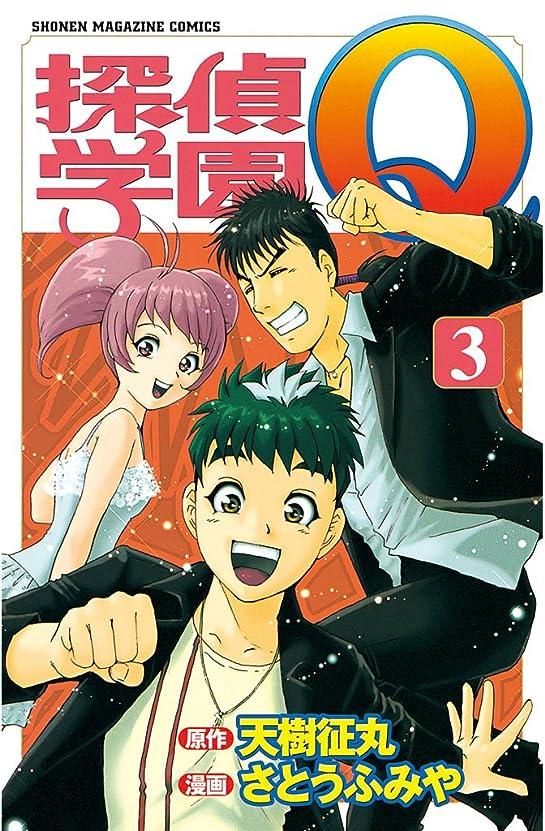 実行天の写真探偵学園Q(3) (週刊少年マガジンコミックス)
