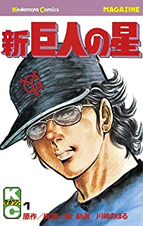 新巨人の星(1) (週刊少年マガジンコミックス)