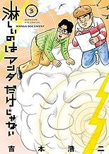 表紙: 淋しいのはアンタだけじゃない(3) (ビッグコミックス)   吉本浩二