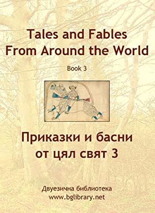 Tales and Fables from Around the World: Book 3 (English & Bulgarian) (BgLibrary Bilingual) (English Edition)